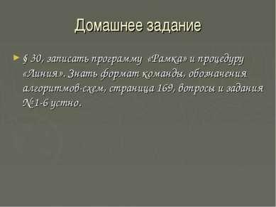 Домашнее задание § 30, записать программу «Рамка» и процедуру «Линия». Знать ...