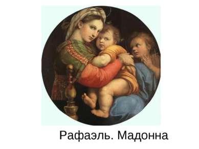Рафаэль. Мадонна
