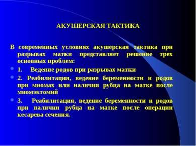 АКУШЕРСКАЯ ТАКТИКА В современных условиях акушерская тактика при разрывах мат...