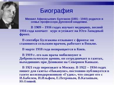 Михаил Афанасьевич Булгаков (1891– 1940) родился в семье профессора Духовной ...