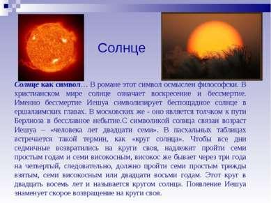Солнце как символ… В романе этот символ осмыслен философски. В христианском м...