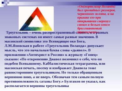Треугольник – очень распространенный символ, и в разных знаковых системах он ...