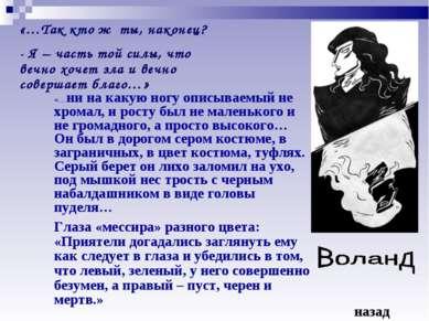 назад «…Так кто ж ты, наконец? - Я – часть той силы, что вечно хочет зла и ве...