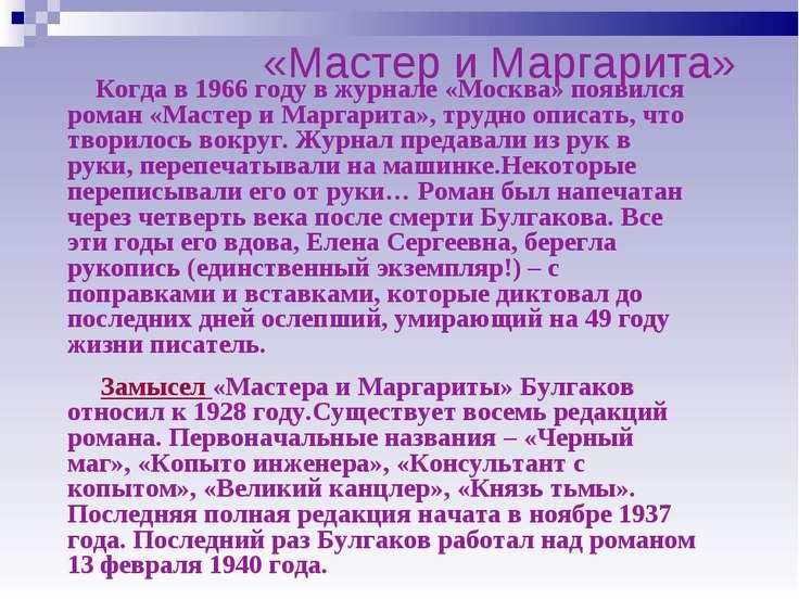 Когда в 1966 году в журнале «Москва» появился роман «Мастер и Маргарита», тру...
