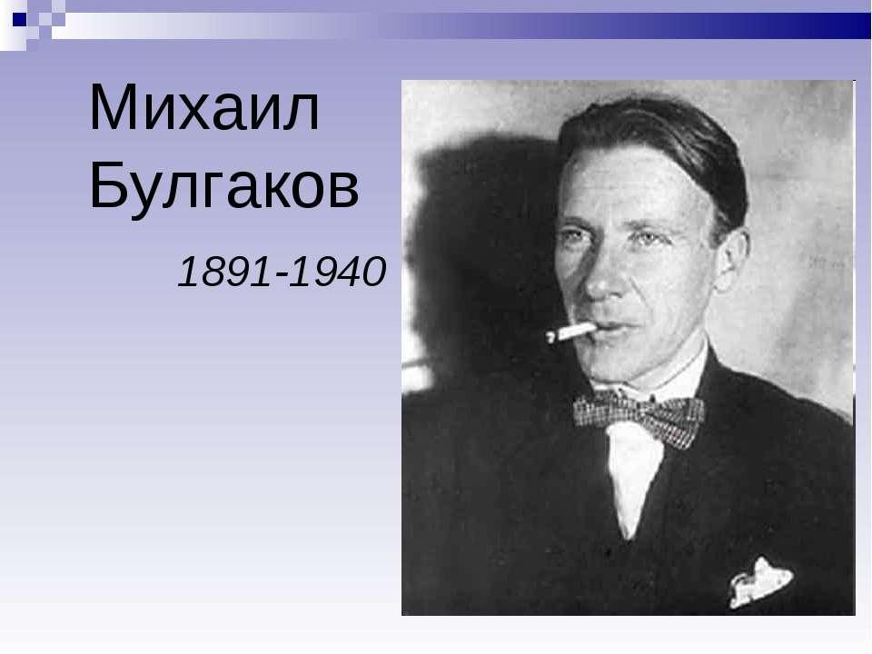 Михаил Булгаков 1891-1940