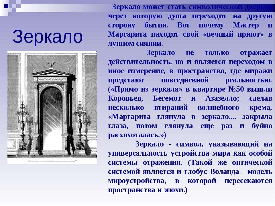Зеркало может стать символической дверью, через которую душа переходит на дру...