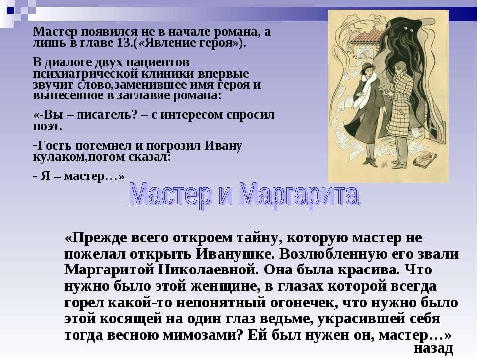 назад Мастер появился не в начале романа, а лишь в главе 13.(«Явление героя»)...