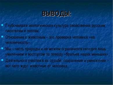 ВЫВОДЫ: Глубочайшая экологическая культура свойственна русским писателям и по...