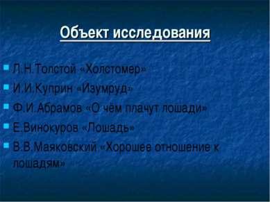 Объект исследования Л.Н.Толстой «Холстомер» И.И.Куприн «Изумруд» Ф.И.Абрамов ...