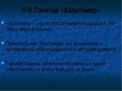Л.Н.Толстой «Холстомер» «Холстомер» - это не просто название рассказа, это об...