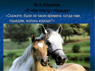 Ф.А.Абрамов «О чём плачут лошади» «Скажите, были ли такие времена, когда нам,...