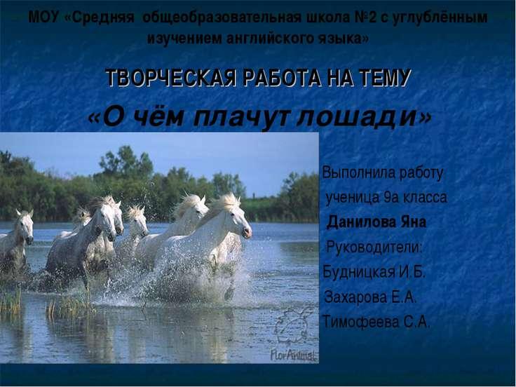 МОУ «Средняя общеобразовательная школа №2 с углублённым изучением английского...