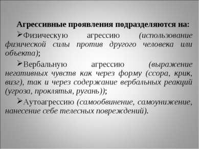 Агрессивные проявления подразделяются на: Физическую агрессию (использование ...