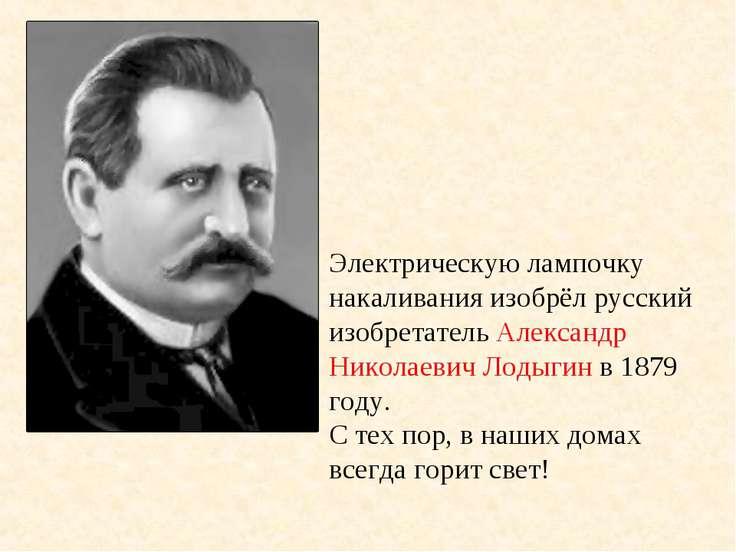Электрическую лампочку накаливания изобрёл русский изобретатель Александр Ник...