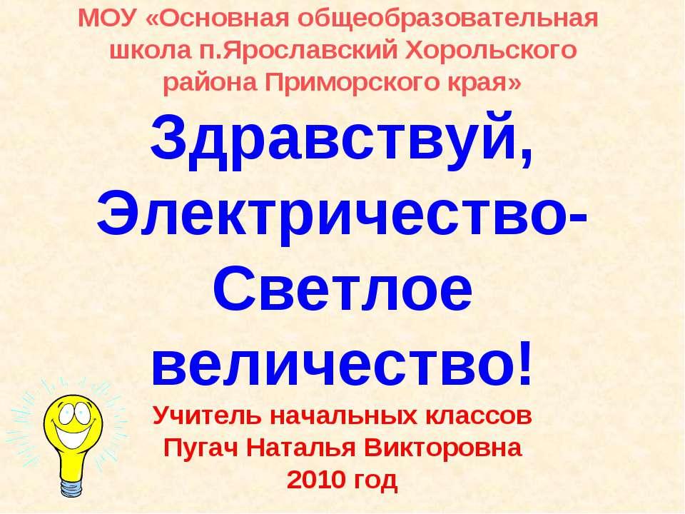 МОУ «Основная общеобразовательная школа п.Ярославский Хорольского района Прим...