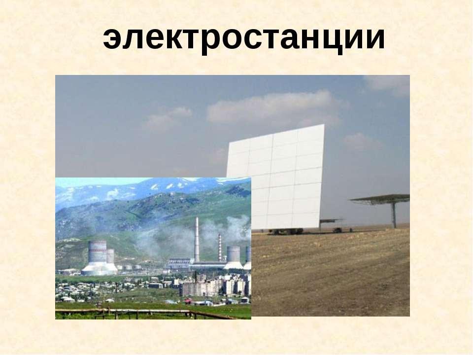 электростанции