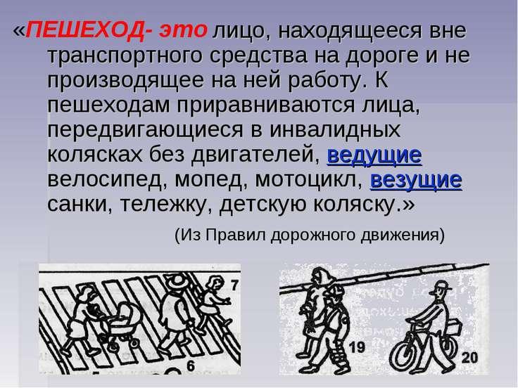 лицо, находящееся вне транспортного средства на дороге и не производящее на н...