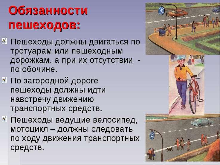 Обязанности пешеходов: Пешеходы должны двигаться по тротуарам или пешеходным ...