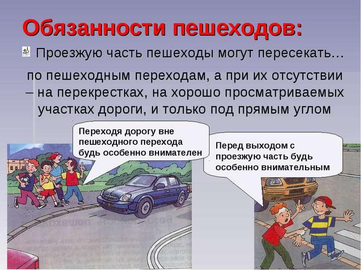 Обязанности пешеходов: Проезжую часть пешеходы могут пересекать… по пешеходны...