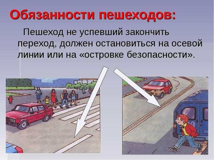 Обязанности пешеходов: Пешеход не успевший закончить переход, должен останови...