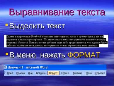 Выравнивание текста Выделить текст В меню нажать ФОРМАТ
