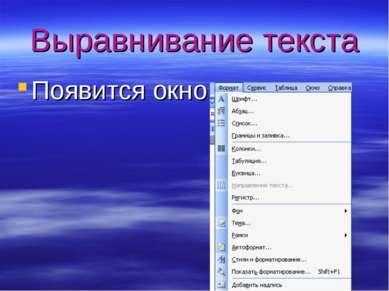 Выравнивание текста Появится окно
