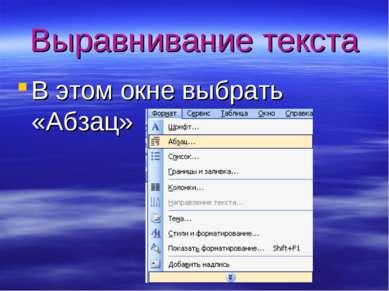 Выравнивание текста В этом окне выбрать «Абзац»