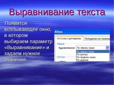 Выравнивание текста Появится всплывающее окно, в котором выбираем параметр «В...