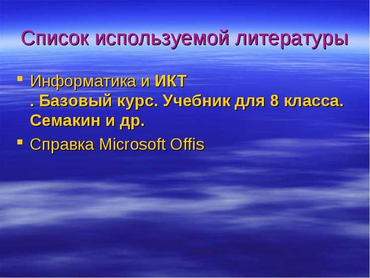 Список используемой литературы Информатика и ИКТ. Базовый курс. Учебник для 8...