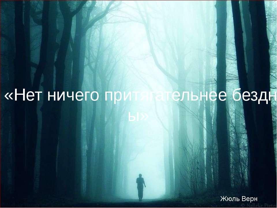 «Нетничегопритягательнеебездны» Жюль Верн