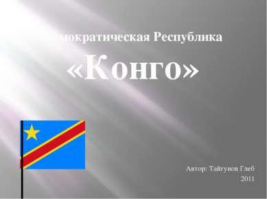 Автор: Тайгунов Глеб 2011 Демократическая Республика «Конго»