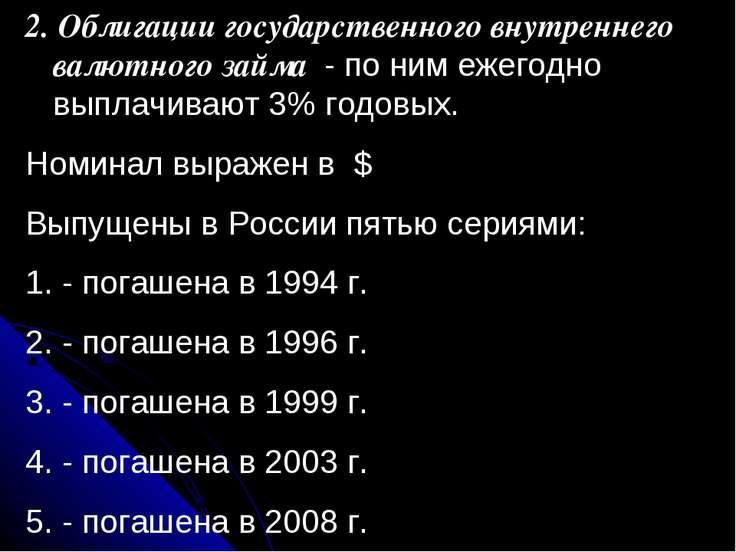 2. Облигации государственного внутреннего валютного займа - по ним ежегодно в...