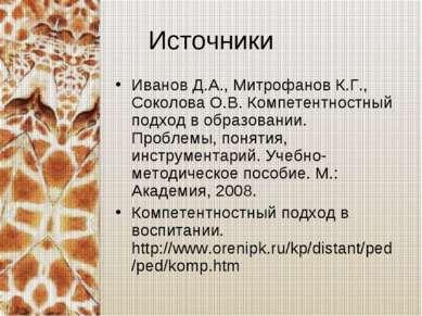 Источники Иванов Д.А., Митрофанов К.Г., Соколова О.В. Компетентностный подход...