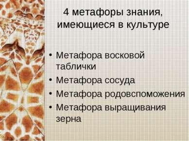 4 метафоры знания, имеющиеся в культуре Метафора восковой таблички Метафора с...