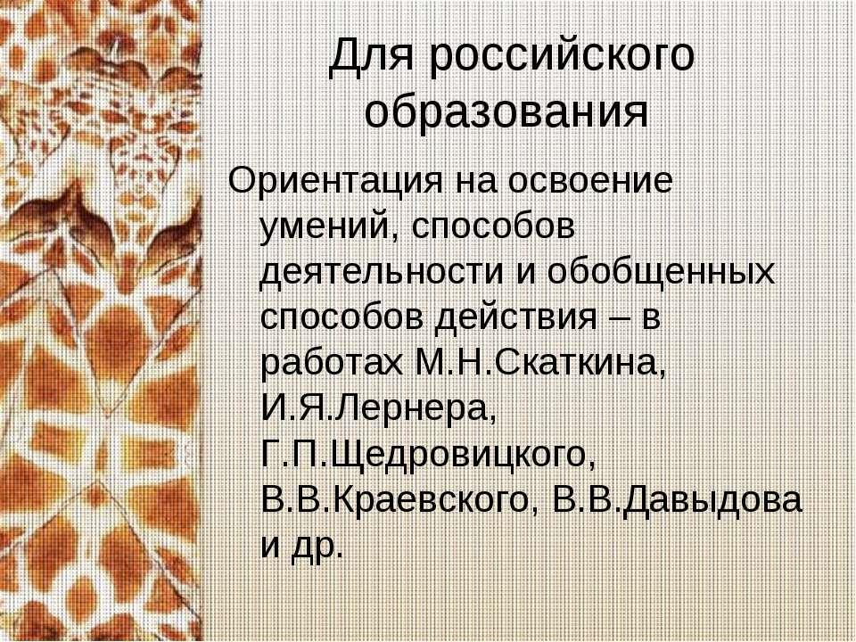 Для российского образования Ориентация на освоение умений, способов деятельно...