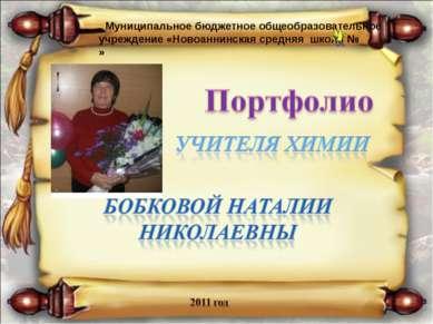 Муниципальное бюджетное общеобразовательное учреждение «Новоаннинская средняя...