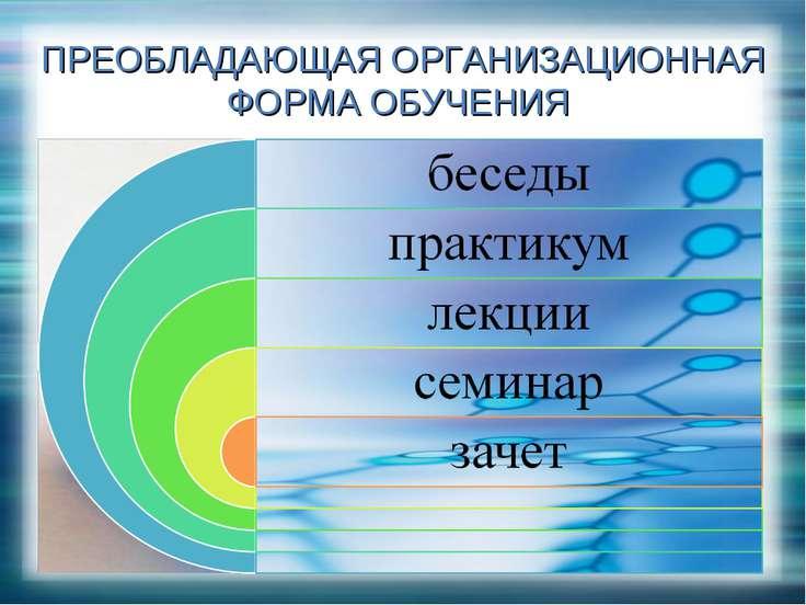 ПРЕОБЛАДАЮЩАЯ ОРГАНИЗАЦИОННАЯ ФОРМА ОБУЧЕНИЯ