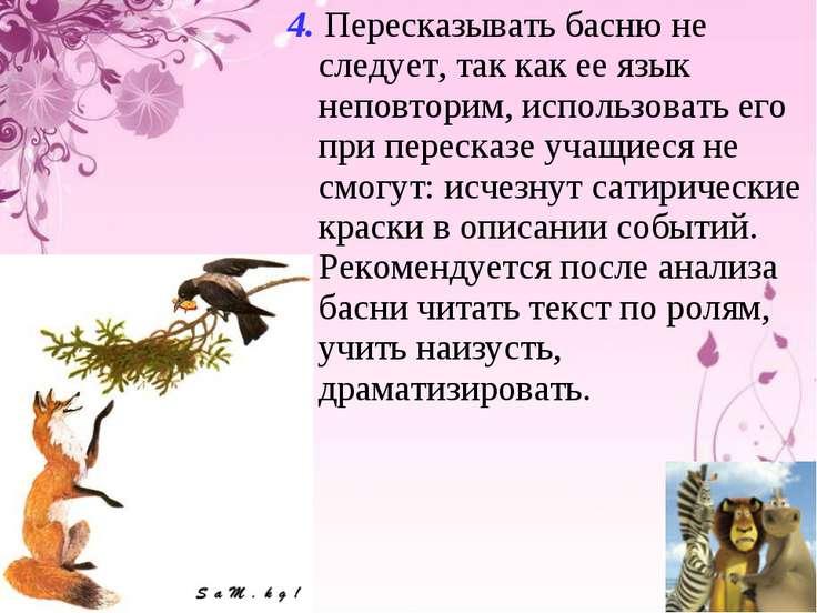 4. Пересказывать басню не следует, так как ее язык неповторим, использовать е...