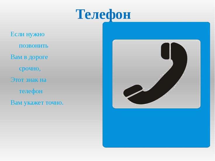 Если нужно позвонить Вам в дороге срочно, Этот знак на телефон Вам укажет точ...