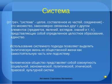 """Система (от греч. """"система"""" - целое, составленное из частей, соединение) - эт..."""