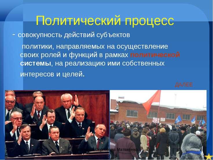 Политический процесс - совокупность действий субъектов политики, направляемых...