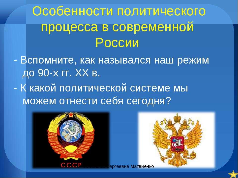 Особенности политического процесса в современной России - Вспомните, как назы...