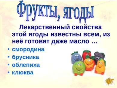 Лекарственный свойства этой ягоды известны всем, из неё готовят даже масло … ...