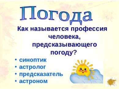 Как называется профессия человека, предсказывающего погоду? синоптик астролог...