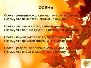 ОСЕНЬ Осень - желтенькое слово желтенькой картинки, Потому что пожелтели лист...