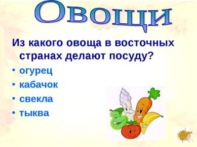 Из какого овоща в восточных странах делают посуду? огурец кабачок свекла тыква