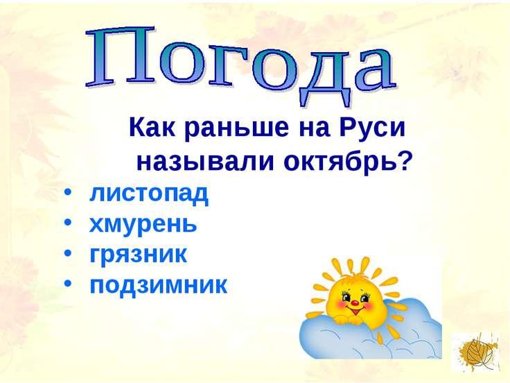 Как раньше на Руси называли октябрь? листопад хмурень грязник подзимник