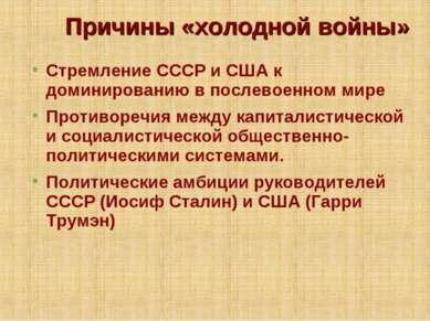 Причины «холодной войны» Стремление СССР и США к доминированию в послевоенном...