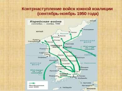 Контрнаступление войск южной коалиции (сентябрь-ноябрь 1950 года)