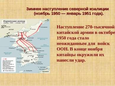 Зимнее наступление северной коалиции (ноябрь 1950 — январь 1951 года). Наступ...